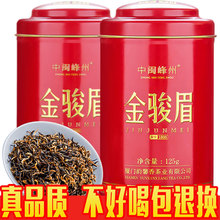 New tea Wuyishan Jin Chun eyebrow gift box packed with dense flavor golden brow eyebrow bulk tea black tea bag 125 grams