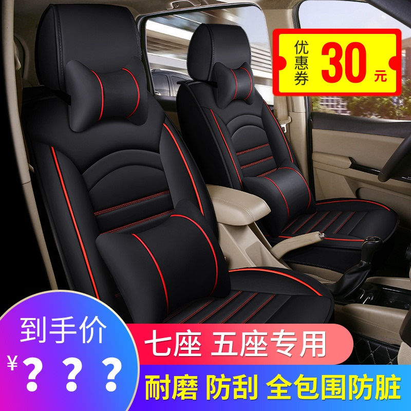 Car seat cover seven special four seasons all-inclusive S1 Baojun 730 glory V scenery 580 Wuling Hongguang S leather cushion