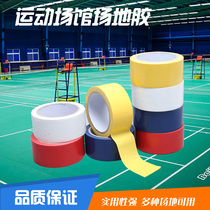 Badminton Venue Adhesive Volleyball Venue tape household floor tape gas volleyball Field Dash belt