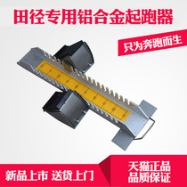 Starter thickening strengthen aluminum alloy runner plastic Sandy land adjustable track and field competition dedicated