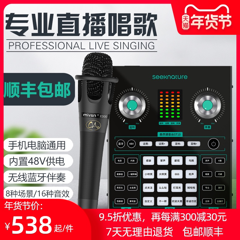 Senran ST10 sound card live dedicated singing mobile phone computer universal equipment full set of microphone master set network red shake sound fast hand outdoor national k song recording shouting Mc Wireless microphone