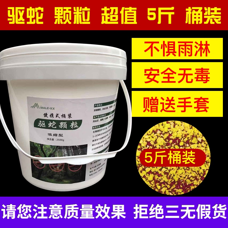 Male yellow snake repellent powder long-lasting sulfur yellow household strong particles anti-snake artifact night fishing insect repellent courtyard outdoor sulfur