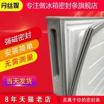 General household refrigerator seal strip door plastic door seal rubber ring hail sound new flying beauty seal