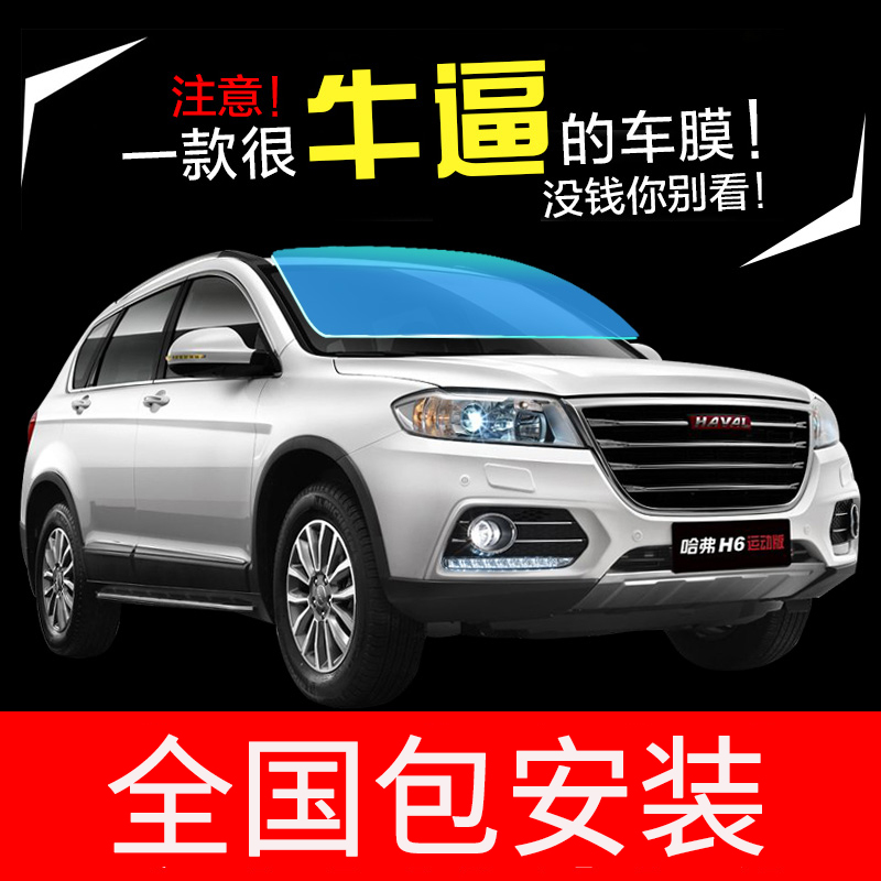 Great Wall WEY VVV 5 VV 6 vv7c vv7s P8 automotive laminated full-film explosion-proof and heat-insulating solar glass film