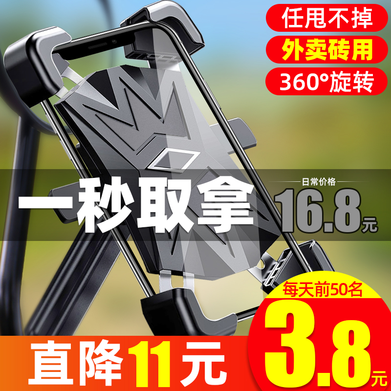 Electric car mobile phone rack navigation bracket motorcycle takeaway rider car bicycle battery car mobile phone stand