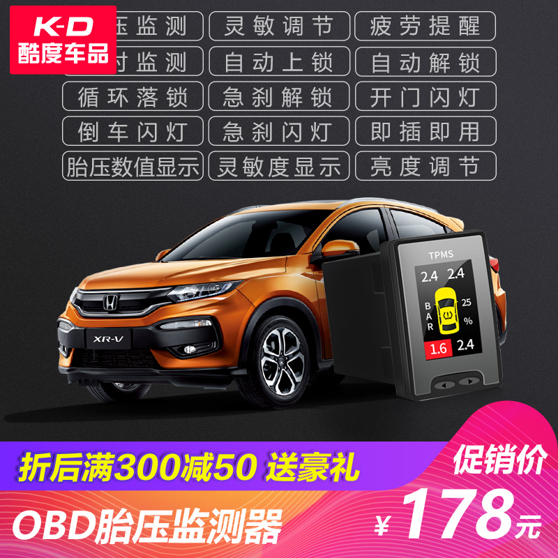 Dedicated to Honda XRV Binzhi Lingpai modified OBD tire pressure monitor lock device tire pressure detection instrument accessories