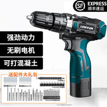 Longyun impact Lithium electric drill rechargeable hand drill small pistol drill electric drill multifunctional household electric screwdriver electric rotary