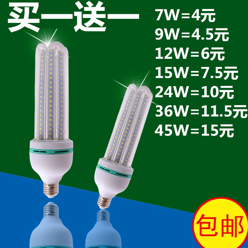 Led super bright energy saving bulb U-type corn energy saving lamp E27 screw mouth led corn lamp domestic lighting source