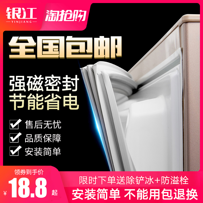 Refrigerator door seal magnetic seal stripe stripe beauty of the new Feimeiling universal suction magnetic stripe stripe universal