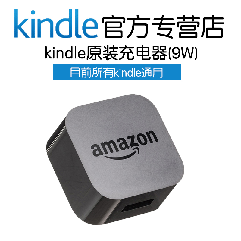 Amazon Kindle e-book reader power adapter 9W (5V~1.8A) charger charger head