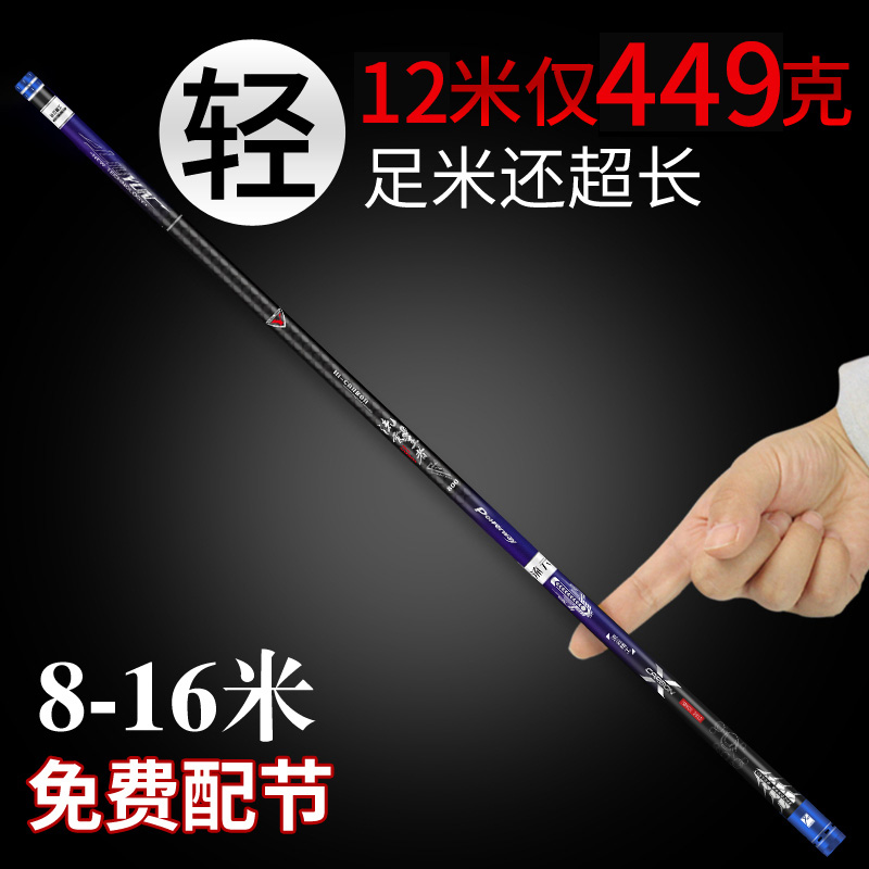 Flow cloud 12 fishing rod 10 long rod nest rod 16 ultra-light ultra-hard 8 meters 15 feet 13 traditional fishing rod 9 gun rod 11