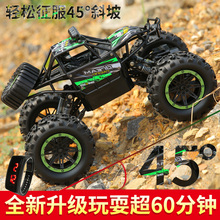 Ultra-Large Remote Control Off-road Vehicle Toy Vehicle Boy Racing Car Charging Drift Professional High Speed Four-wheel Climbing Vehicle
