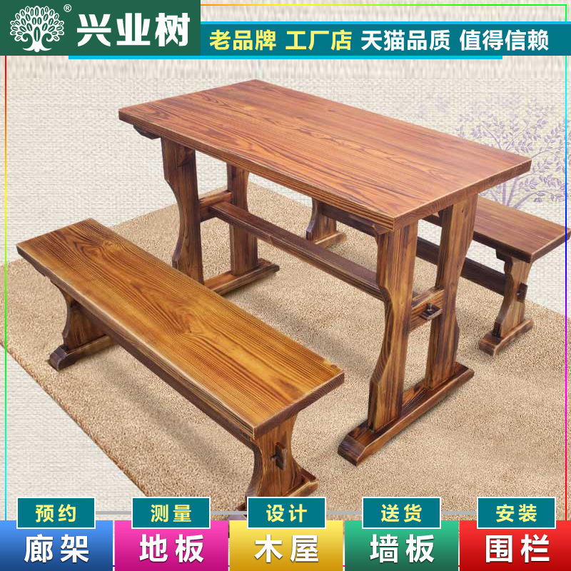 Antiseptic Wooden Table and Chair Hotel Table and Chair Furniture Solid Wood Classical Carbonization Removable Inn Row Face Table