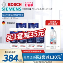 Siemens Bosch washing machine inner tube cleaner descaling maintenance in addition to odor Original imported 6 bottles of annual packaging