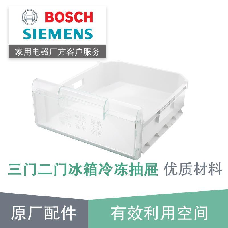 Siemens Bosch refrigerator accessories two or two doors three-door freezer drawer box box original accessories