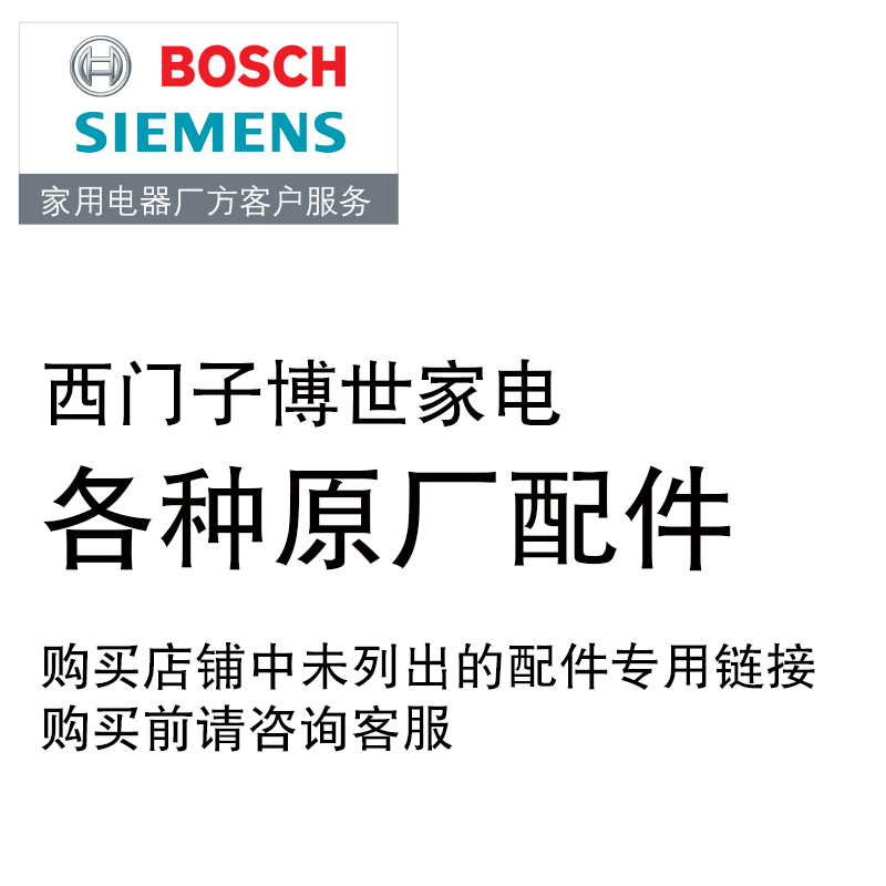 A variety of Siemens Bosch home appliances washing machine refrigerator stove fume machine accessories cleaning and maintenance agent