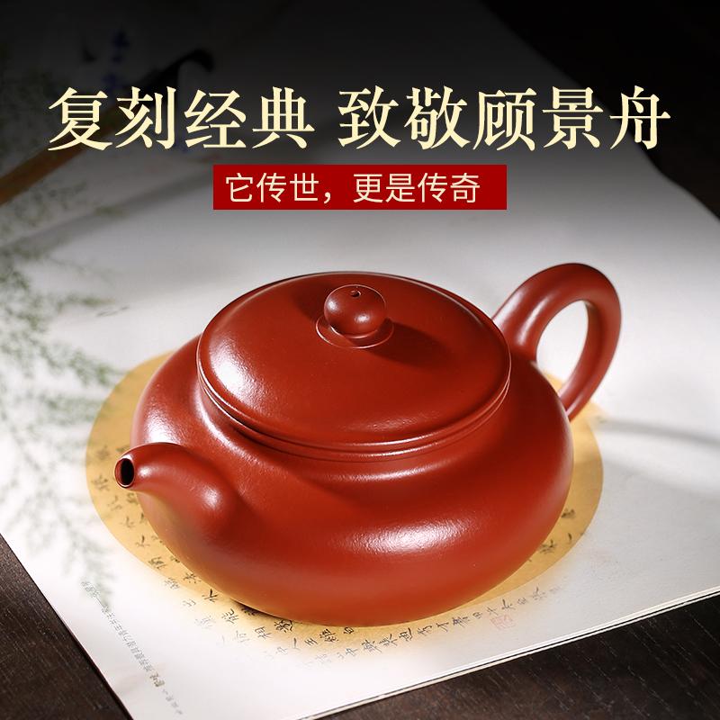 Zhengfang Yuan Yixing purple sand pot pure handmade big red robe Jingzhou antique pot home tea set kung fu teapot
