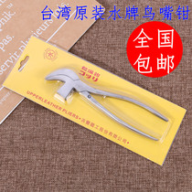 Taiwan water bird mouth clamp pull to help clamp stainless steel Meng shoes clamp shoe tools catch to help clamp the waist to help clamp genuine