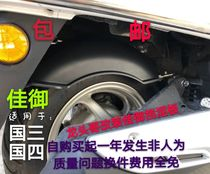 Five sheep Honda Jia Imperial Turtle wh110t-a Non-destructive modification of the mud retaining plate rugged and durable