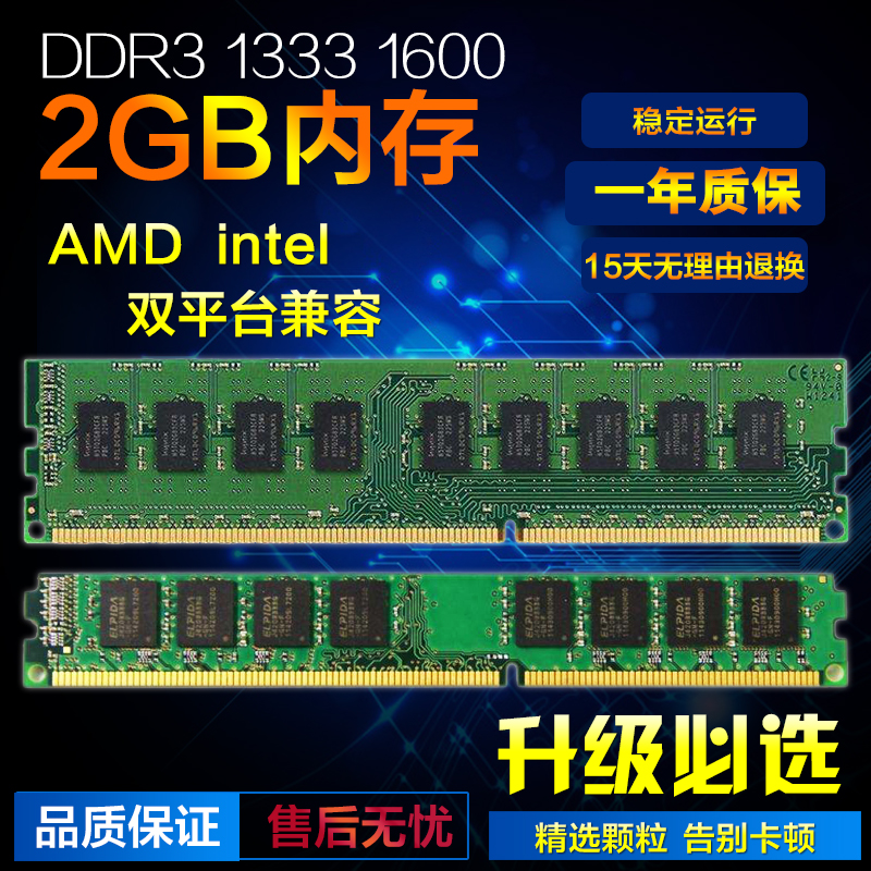 Ddr3 1600, various brands DDR3 2G 1333/1600 desktop computer memory is fully compatible with three generations of dual-pass 4G