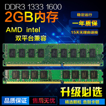 All kinds of DDR3 2G 1333/1600 desktop computer memory strips are fully compatible with three generations of dual-pass 4G