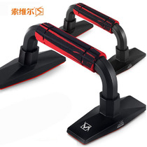 Push-ups bracket arm muscle Type Mansion Support Fitness equipment household mens chest muscle training Russian tappet bracket