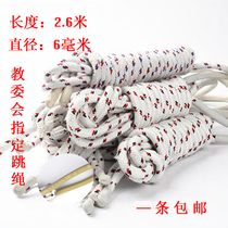 New Health Exam special Jump rope primary and secondary school students examination competition cotton Rope children Adult Fitness Professional Rope