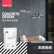 Cement paint wall paint home micro-grey water concrete paint art texture wall paint industry wind paint