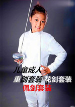 Fencing clothing set children adult Heavy Sword Sword Sword set Fencing equipment set children