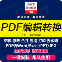 pdf to word software pdf Editor modify merge split converter format convert to remove watermark generation turn