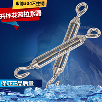 Opening promotions 304 stainless steel flower basket screw tightening opener open basket drying clothes accessories OC Type M12