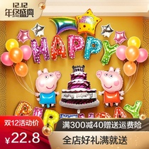 Birthday balloon package Baby year-old childrens birthday party decoration supplies cartoon letters aluminum balloon