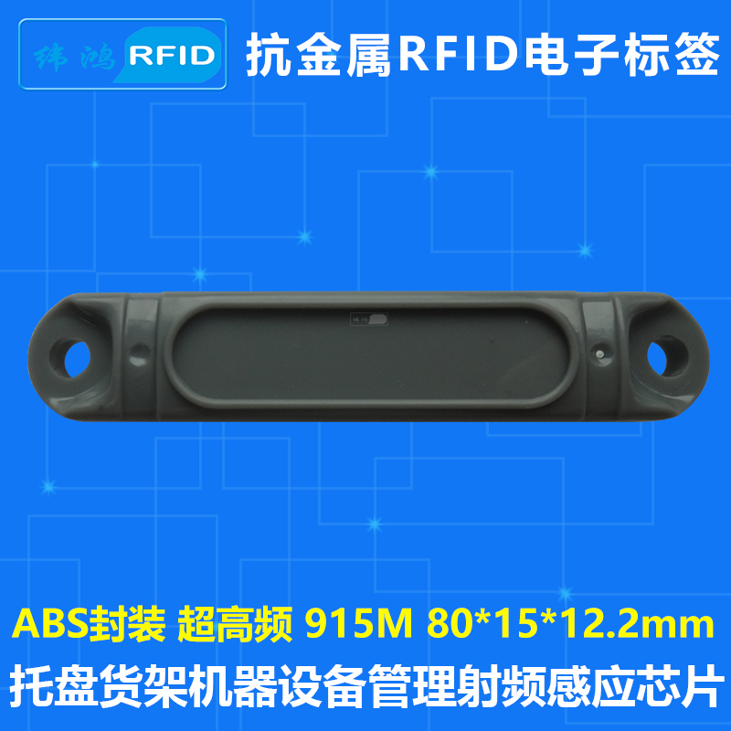 RFID anti-metal tag UHF long-distance ABS package durable 915M passive 6C UHF RF chip