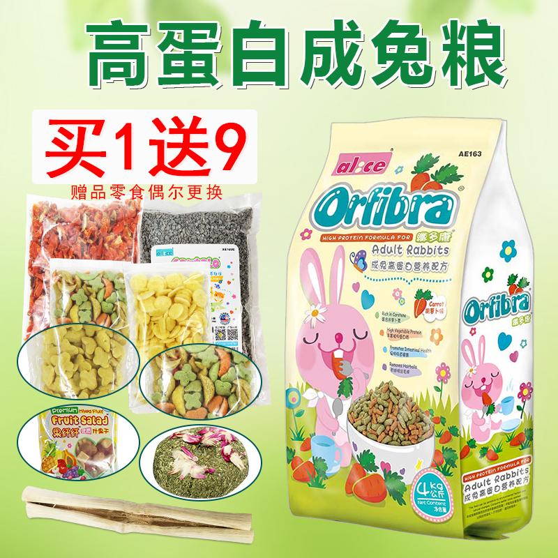 Анис в кролика расширение кролика зерна 4 кг высокопротеиновых питательных веществ в кролика зерна в кролика основной пищи AE163