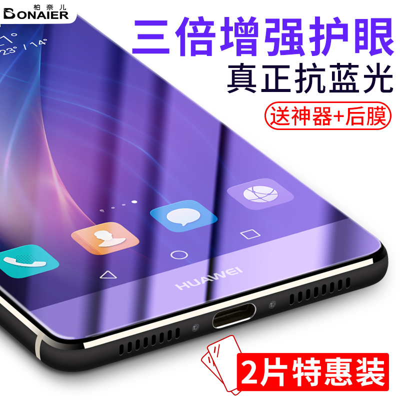 Huawei Mat20 Steel Film 8x Glory 10 Full Screen 9i Youth Version v10v2010p3020pro Mobile Phone Play Film Magic 292x Water Condensation Noa585i/3i/2s/4por