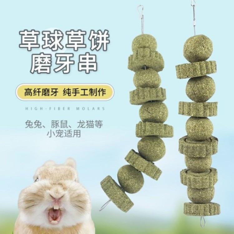 Кролик трава торт трава мяч шлифовальные зубы dragon cat морской свинки голландский свинья кролик тимофей альфальфа трава шлифовальные зубные палочки закуски