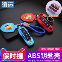 Dedicated to Porsche car key shell retrofit buckle Macan Cayenne Panamera car Key pack