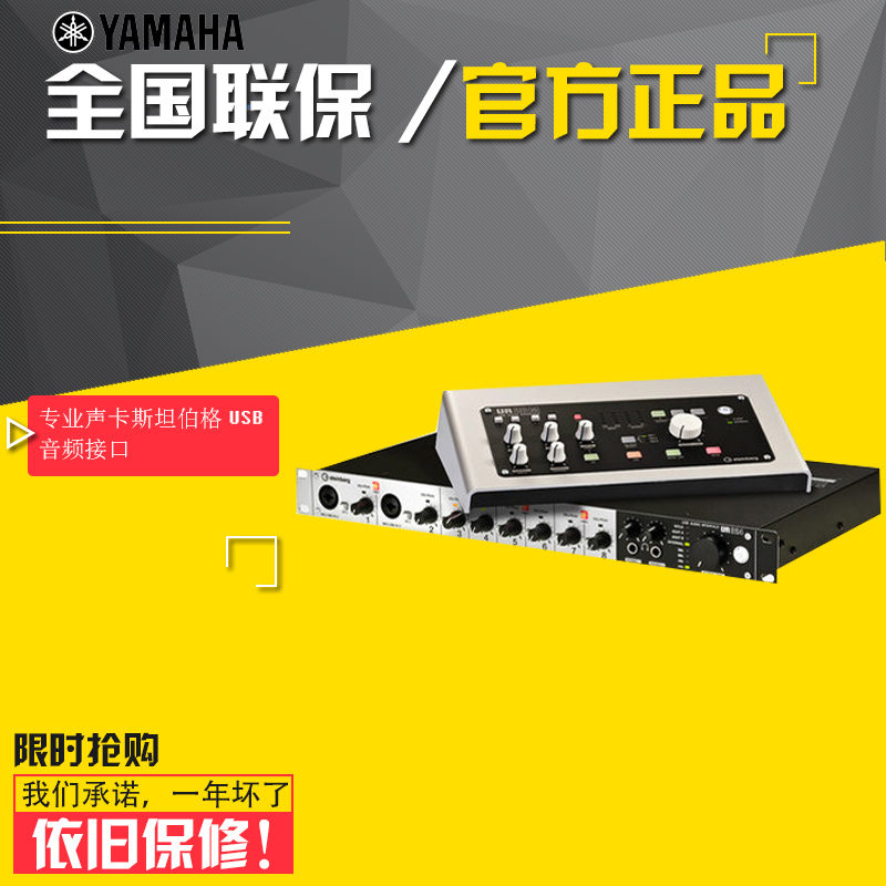 Yamaha/Yamaha UR28M 4 Input and Output Professional Sound Castanberg USB Audio Interface