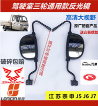 Fukuda Longxin closed the tricyclist mirror Dayan pioneer Jin Ma Zong Shenlong rear-view mirror motorcycle reversing mirror