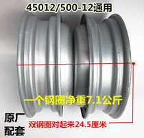 Tricyclist motorcycle accessories 450-12 500-12 type 5-hole two-row wheel rear four-wheeled steel ring wheel universal
