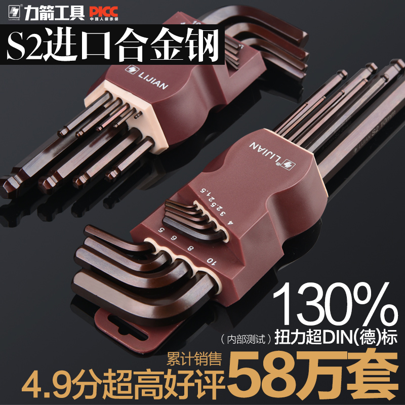 Force arrow hexagon wrench set universal screwdriver single box Hexagon Hexagon wrench tool