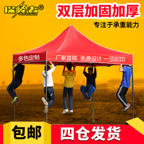 Outdoor advertising fold tent print scaling four tents umbrella canopy carport stall umbrella canopy awnings
