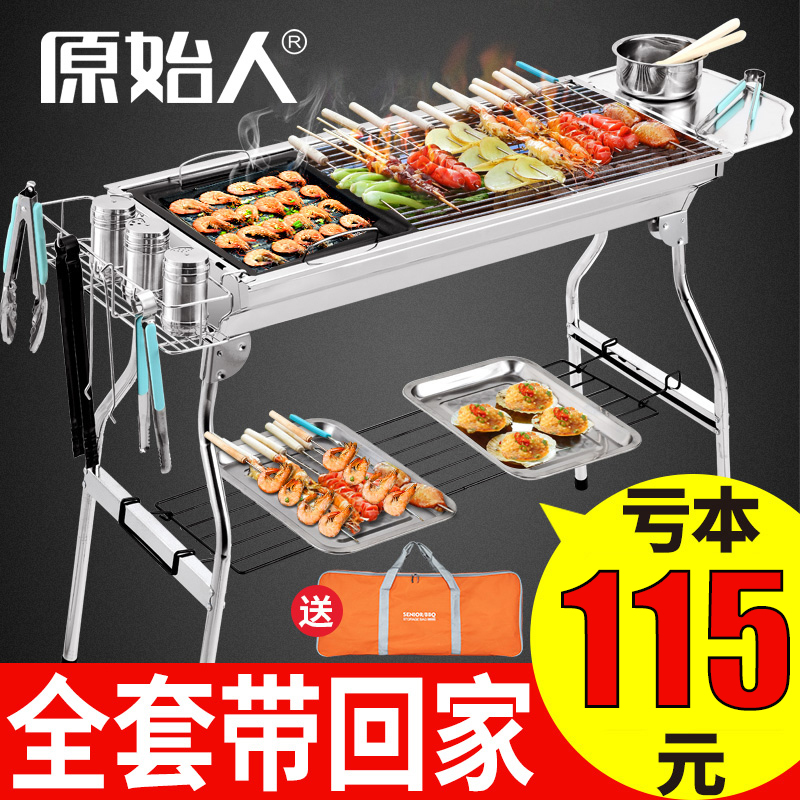 Barbecue home barbecue outdoor carbon barbecue oven field stainless steel charcoal shelf artifacts full set of utensils