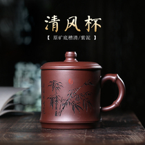 Yixing pure handmade large capacity large belt purple cup custom lettering men and women Office tea cup with lid