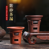 Purple Sand Hollow tea drain Cup ore tea filter gongfu tea with tea filter filter network tea ceremony accessories creative points tea