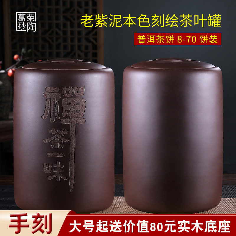 Yixing Chinese tea can large Puer sealed can purple sand wake tea can ceramic storage tea tank household loose tea can