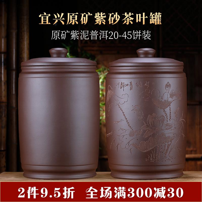 Purple sand tea cans large 20 cake Puer sealed cans crude ceramic storage tea cans purple mud tea tank barrels boutique high-end