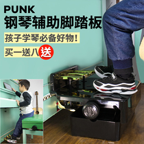 Authentic Punk piano pedal children auxiliary pedal Piano auxiliary pedal childrens Piano pedal buy send 8