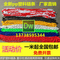 Plastic warning chain Red white plastic chain road cone chain isolation chain hanging clothes yellow black chain