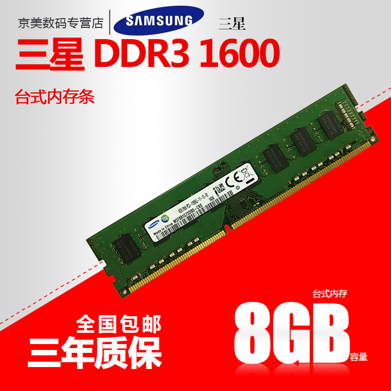 [The goods stop production and no stock]Ddr3 1600 8g, Samsung ddr3 1600 8G desktop memory stick compatible with 1333 compatible Lenovo ASUS HP computer